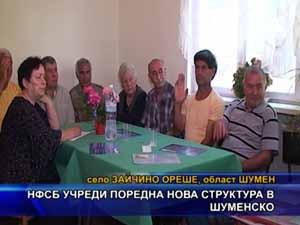 НФСБ учреди поредната нова структура в Шуменско
