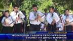 Фолклорен събор в село Червенци, в памет на Диньо Маринов