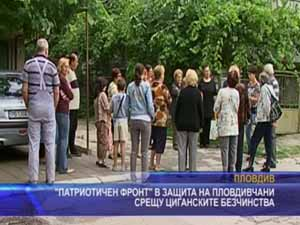 Патриотичен фронт в защита на пловдивчани срещу циганските безчинства
