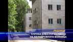 Спряха електричеството на белодробната болница