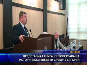 Представиха книга, опровергаваща исторически клевети срещу България