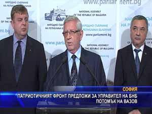 Патриотичният фронт предложи за управител на БНБ потомък на Вазов