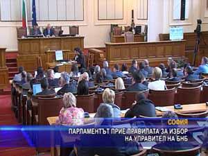 Парламентът прие правилата за избор на управител на БНБ