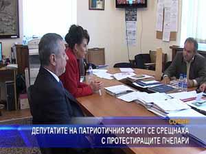 Депутатите на Патриотичния фронт се срещнаха с протестиращите пчелари