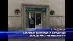 Закриват болницата в Радунци заради частни интереси