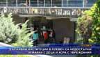Държавни институции в Плевен са недостъпни за майки с деца и хора с увреждания