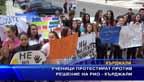 Ученици протестират против решение на РИО - Кърджали
