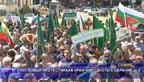 5 000 ловци протестираха край народното събрание