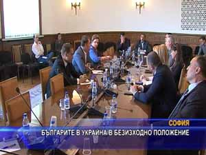 Българите в Украйна в безизходно положение