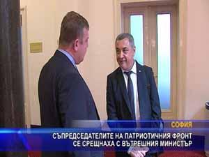 Съпредседателите на Патриотичния фронт се срещнаха с вътрешния министър