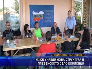 НФСБ учреди нова  структура в плевенското село Коиловци
