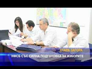 НФСБ със силна подготовка за изборите