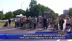 Варненци на протест срещу презастрояването на квартал