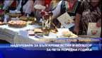 Надпревара за български ястия и фолклор за пета поредна година
