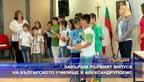 Завърши първият випуск на българското училище в Александруполис