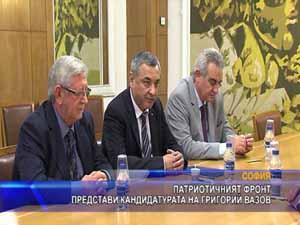 Патриотичният фронт представи кандидатурата на Григорий Вазов