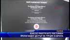 ЮНЕСКО работи като постоянен пропаганден център на Турция в Европа
