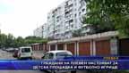 Граждани на Плевен настояват за детска площадка и футболно игрище