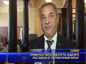 Правителството работи по задачите поставени от Патриотичния фронт