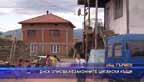 ДНСК описва незаконните цигански къщи