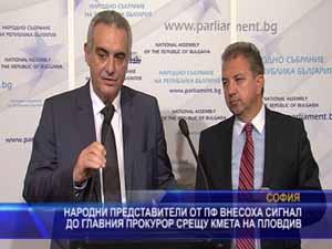 Народни представители от ПФ внесоха сигнал срещу кмета на Пловдив