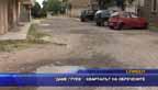 """""""Даме Груев"""" - кварталът на обречените"""
