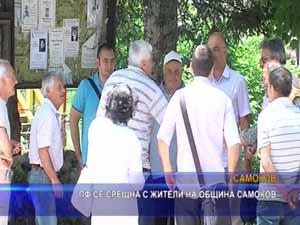 ПФ се срещна с жители на община Самоков