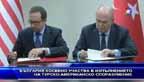 България косвено участва в изпълнението на турско-американско споразумение