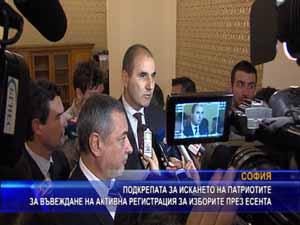 Подкрепата на искането на патриотите за въвеждане на активна регистрация за изборите през есента