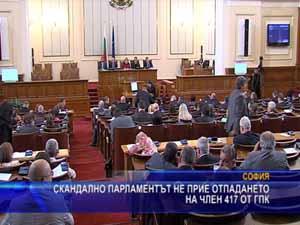 Скандално парламентът не прие отпадането на член 417 от ГПК