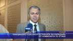 Официално поискаха оставката на Карадайъ от комисията по етика