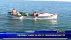 Премахват кадър на ДПС от риболовния сектор