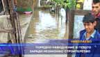 Поредното наводнение в гетото заради незаконно строителство