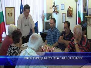 НФСБ учреди структура в село Гложене