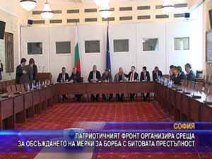 ПФ организира среща за обсъждането на мерки за борба с битовата престъпност