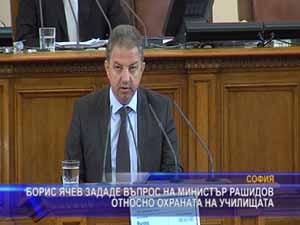 Борис Ячев зададе въпрос относно охраната на училищата