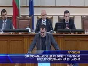 Славчо Атанасов ще се отчете публично пред пловдивчани на 22-ри юни