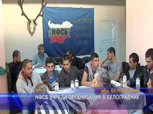 НФСБ учреди организация в Белоградчик