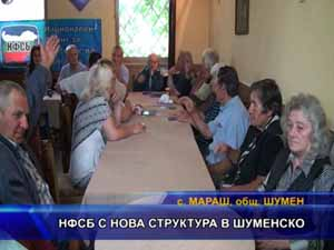 НФСБ с нова структура в Шуменско