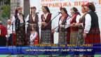 """Започна националния събор """"Странджа пее"""""""