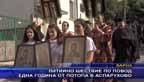 Литийно шествие по повод една година от потопа в Аспарухово