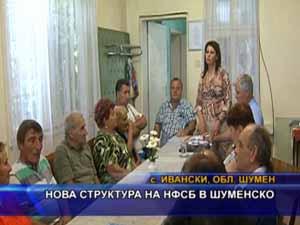 Нова структура на НФСБ в Шуменско