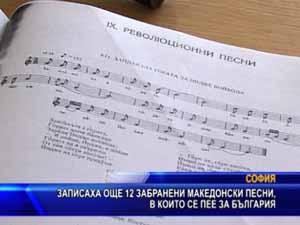 Записаха още 12 забранени македонски песни, в които се пее за България