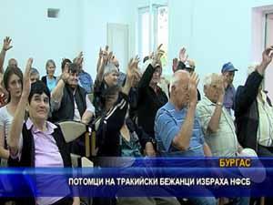 Потомци на тракийски бежанци избраха НФСБ