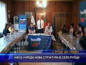 НФСБ учреди нова структура в село Рупци