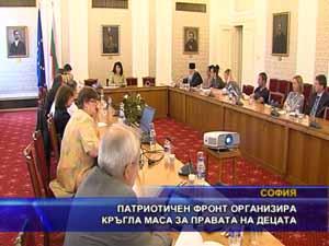Патриотичният фронт организира кръгла маса за правата на децата