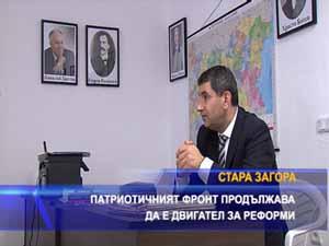 Патриотичният фронт продължава да е двигател на реформите