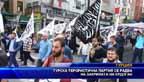 Турска терористична партия се радва на закрилата на Ердоган