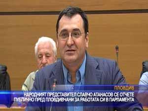 Славчо Атанасов се отчете публично пред пловдивчани
