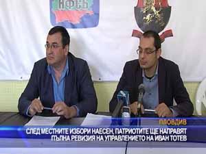 След местните избори, патриотите ще направят пълна ревизия на кмета Тотев